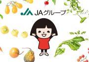 【中央会】JA栃木中央会2019年度定期人事異動