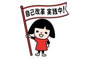 JAグループ栃木 ホームページリニューアル