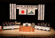 第31回JA栃木県大会を開催しました
