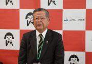 JA栃木中央会が連合会に組織変更しました