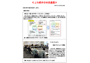 JA栃木中央会通信 第1号(2019.4.上号)を掲載しました
