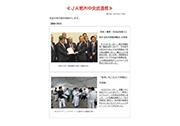 JA栃木中央会通信 第2号(2019.4.下号)を掲載しました