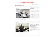 JA栃木中央会通信 第3号(2019.5.上号)を掲載しました