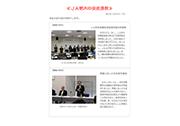 JA栃木中央会通信 第4号(2019.5.下号)を掲載しました