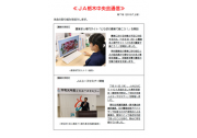 JA栃木中央会通信 第7号(2019.7.上号)を掲載しました。