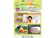 10月1日(火)JA農産物直売所【第5回】みんなのよい食キャンペーンが始まります!