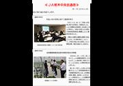 JA栃木中央会通信 第11号(2019.9.上号)を掲載しました。