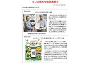 JA栃木中央会通信 第12号(2019.9.下号)を掲載しました。