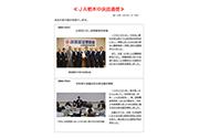 JA栃木中央会通信 第14号(2019.10.下号)を掲載しました。