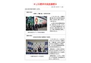 JA栃木中央会通信 第15号(2019.11.上号)を掲載しました。