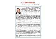 JA栃木中央会通信 第19号(2020.1.上号)を掲載しました。