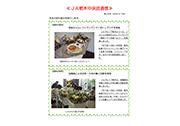 JA栃木中央会通信 第26号(2020.4.下号)を掲載しました。