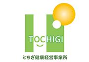 JA栃木中央会は「とちぎ健康経営事業所」に認定されました