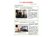 JA栃木中央会通信 第31号(2020.8.下号)を掲載しました。