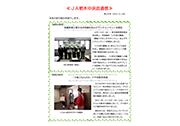 JA栃木中央会通信 第46号(2021.4.上号)を掲載しました
