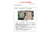 JA栃木中央会通信 第47号(2021.5.上号)を掲載しました