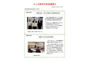 JA栃木中央会通信 第48号(2021.5.下号)を掲載しました