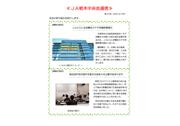 JA栃木中央会通信 第49号(2021.6.下号)を掲載しました