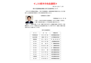 JA栃木中央会通信 第50号(2021.7.上号)を掲載しました