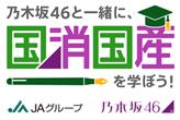 【JAグループ】「乃木坂46と一緒に国消国産を学ぼう」動画公開