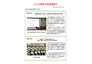 JA栃木中央会通信 第52号(2021.8.下号)を掲載しました