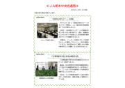 JA栃木中央会通信 第53号(2021.9.下号)を掲載しました